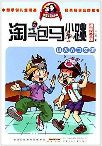 淘气包马小跳:小大人丁文涛(漫画升级版)