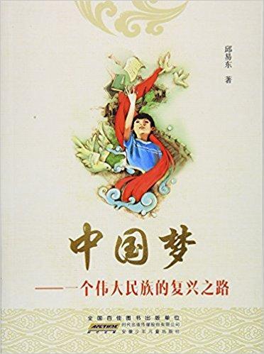 中国梦--一个伟大民族的复兴之路