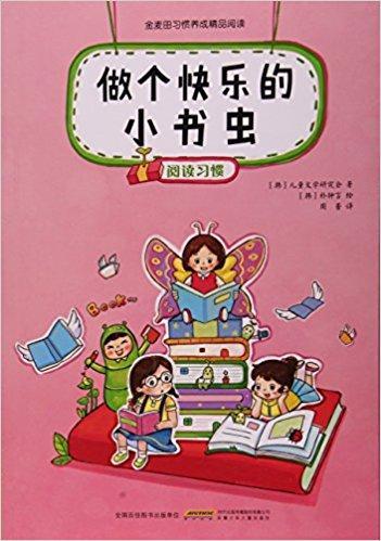 做个快乐的小书虫(阅读习惯) / 金麦田习惯养成精品阅读
