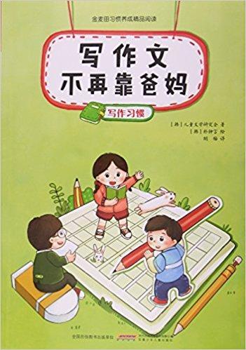 写作文不再靠爸妈(写作习惯) / 金麦田习惯养成精品阅读