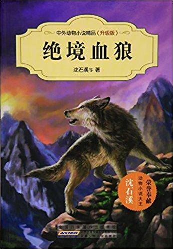 绝境血狼(升级版) / 中外动物小说精品