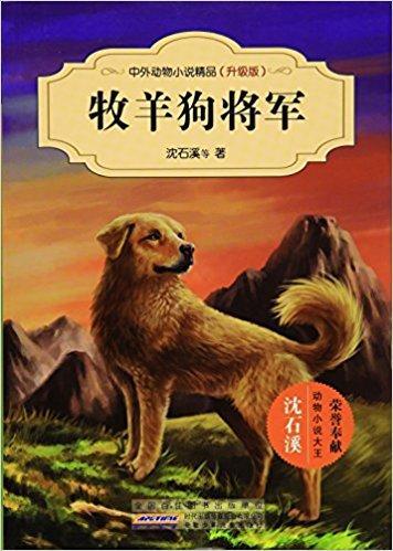 牧羊狗将军(升级版) / 中外动物小说精品
