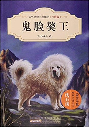 鬼脸獒王(升级版) / 中外动物小说精品