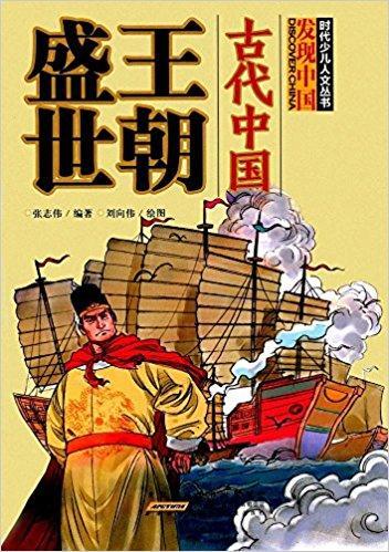 古代中国王朝盛世 / 时代少儿人文丛书