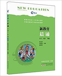 新教育晨诵:小学二年级(下册)