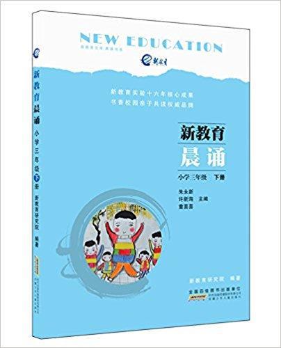 新教育晨诵:小学三年级(下册)