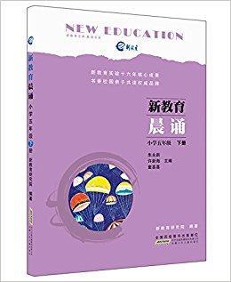 新教育晨诵:小学五年级(下册)