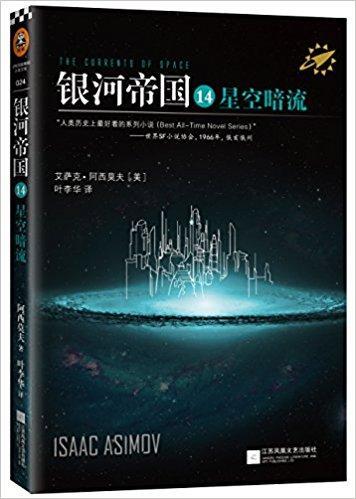 读客全球顶级畅销小说文库·银河帝国14:星空暗流