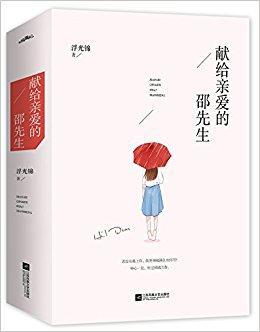 献给亲爱的邵先生(套装共3册)(附海报+书签+卡片)