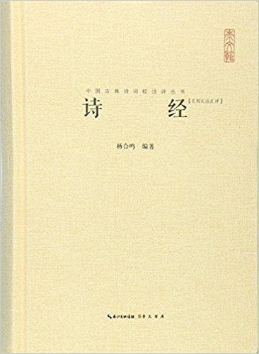 中国古典诗词校注评丛书:诗经(汇校汇注汇评)