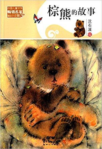 中国儿童文学畅销名家精品小说集:棕熊的故事