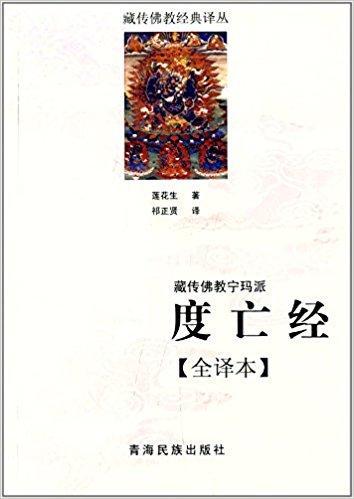 藏传佛教经典译丛·藏传佛教宁玛派:度亡经(全译本)