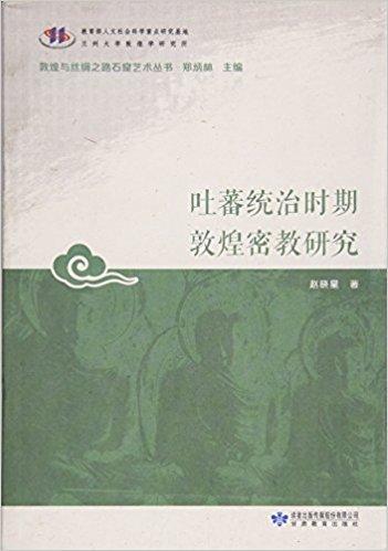 吐蕃统治时期敦煌密教研究 / 敦煌与丝绸之路石窟艺术丛书