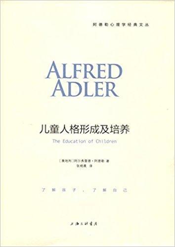 阿德勒心理学经典系列:儿童人格形成及培养