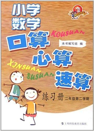 小学数学口算、心算、速算练习册(2年级)(第2学期)