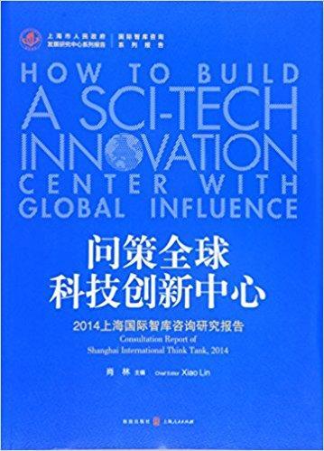 问策全球科技创新中心:上海国际智库咨询研究报告(2014)