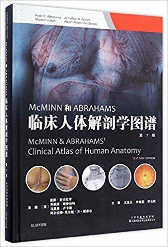 McMINN和ABRAHAMS临床人体解剖学图谱(第7版)