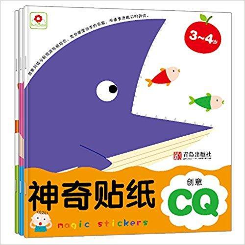 邦臣小红花·神奇贴纸(3-4岁)(套装共3册)