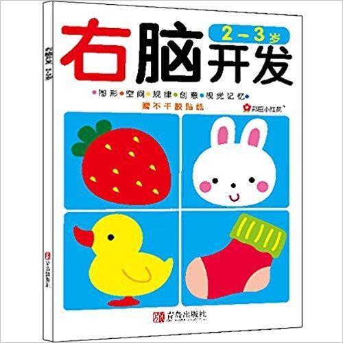 邦臣小红花·右脑开发(2-3岁)(附贴纸)