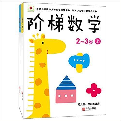 邦臣小红花·阶梯数学(2-3)(套装共2册)