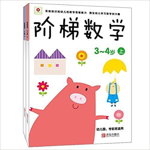 邦臣小红花·阶梯数学(3-4)(套装共2册)