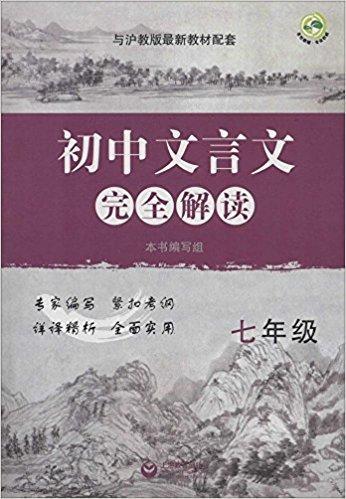 初中文言文完全解读(七年级)