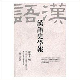 汉语史学报第十六辑