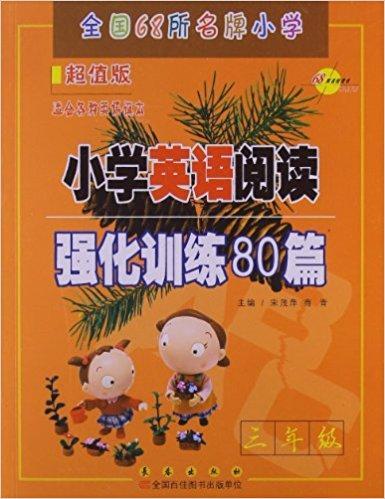 全国68所名牌小学?小学英语阅读强化训练80篇:3年级(超值版)(适合各种英语课本)