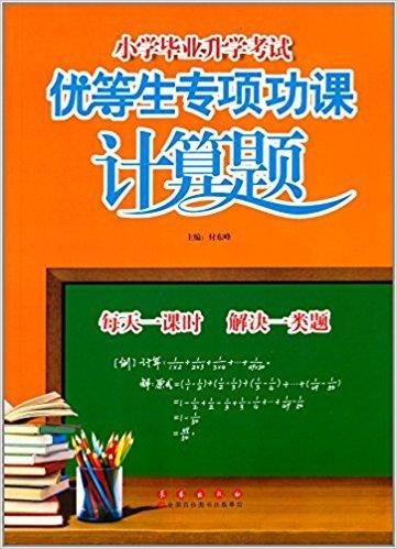 小学毕业升学考试优等生专项功课:计算题