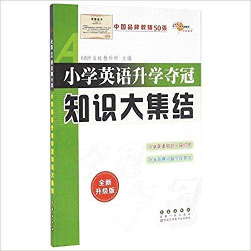 68所名校图书·小学英语升学夺冠知识大集结(升级版)