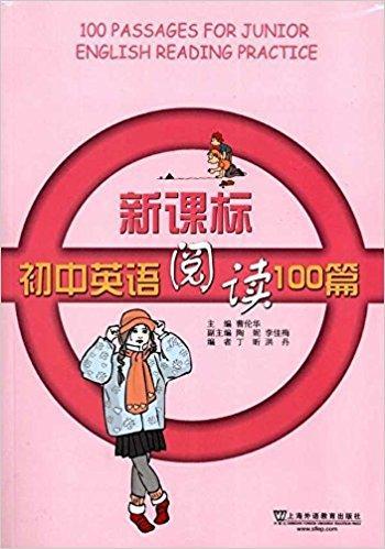 新课标初中英语阅读100篇
