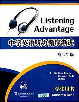 中学英语听力循序渐进:高二年级(学生用书)