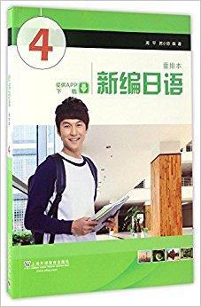 新编日语 第4册(重排本)(附一书一码)