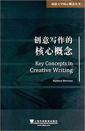 创意写作的核心概念