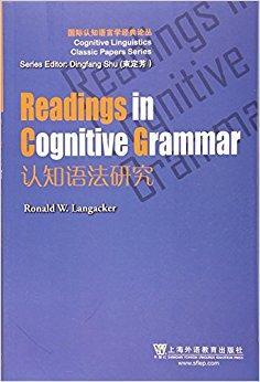 世界知名认知语言学家论丛:认知语法研究