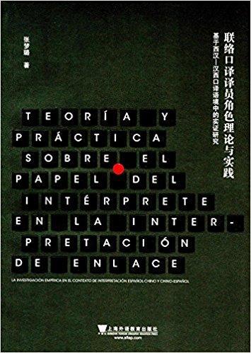 联络口译译员角色理论与实践:基于西汉-汉西口译语境中的实证研究