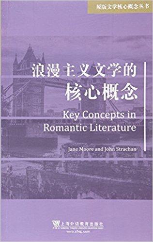 原版文学核心概念丛书:浪漫主义文学的核心概念