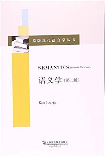 原版现代语言学丛书:语义学 第二版
