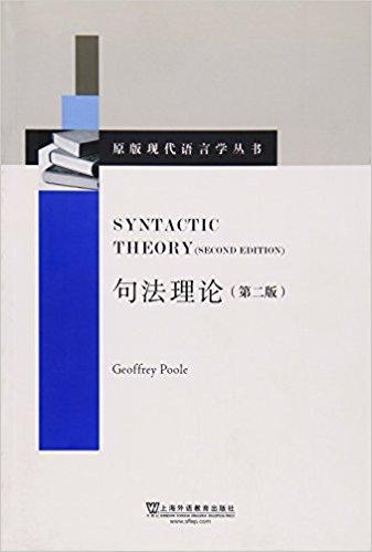 原版现代语言学丛书:句法理论(第二版)