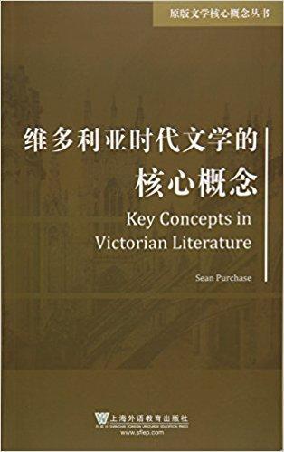 原版文学核心概念丛书:维多利亚时代文学的文学核心概念