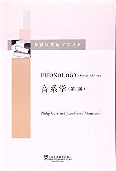 原版现代语言学丛书:音系学(第二版)