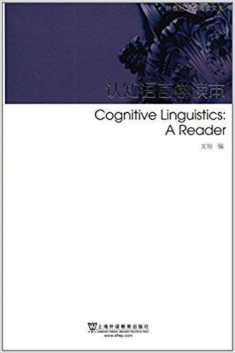 认知语言学读本