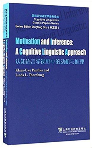 国际认知语言学经典论丛:认知语言学视野中的动机与推理