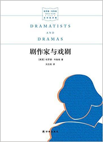 名家文学讲坛:剧作家与戏剧