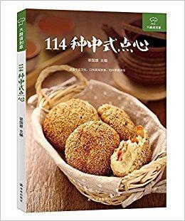 大厨请到家:114种中式点心