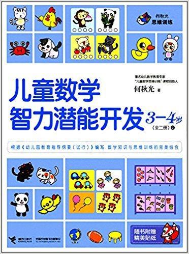 何秋光思维训练:儿童数学智力潜能开发(3-4岁)(全二册)2(附精美贴纸)