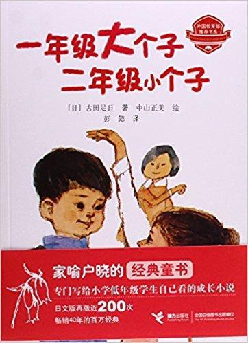 一年级大个子二年级小个子 / 外国教育部推荐书系