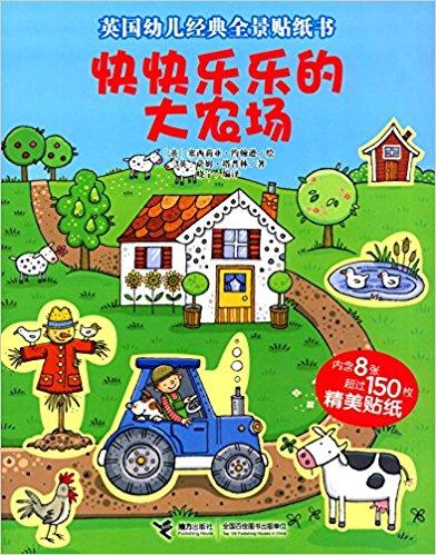 英国幼儿经典全景贴纸书:快快乐乐的大农场(附贴纸)