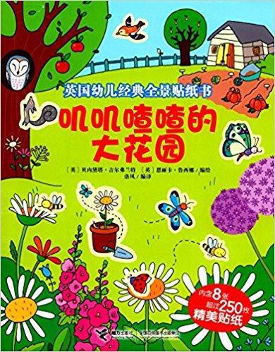 英国幼儿经典全景贴纸书:叽叽喳喳的大花园(附贴纸)
