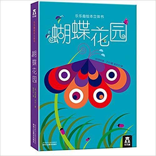 乐乐趣绘本立体书:蝴蝶花园